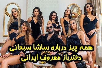 بیوگرافی ساشا سبحانی دخترباز معروف + عکس های داغ 18+