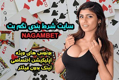 سایت نگم بت Nagambet ورود به سایت معتبر ، پیش بینی و بازی انفجار
