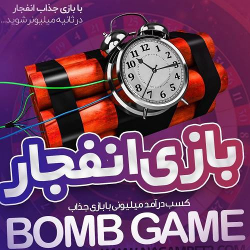 سایت نگم بت Nagambet پیش بینی و بازی انفجار