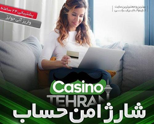 سایت شرط بندی کازینو تهران Casino Tehran
