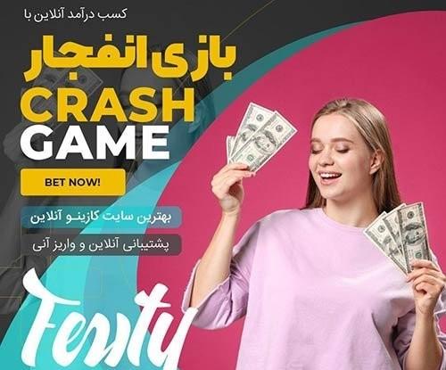 بازی پولساز انفجار سایت Fentybet