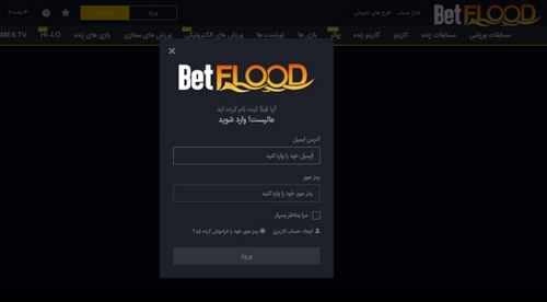 آدرس جدید سایت Bet Flood