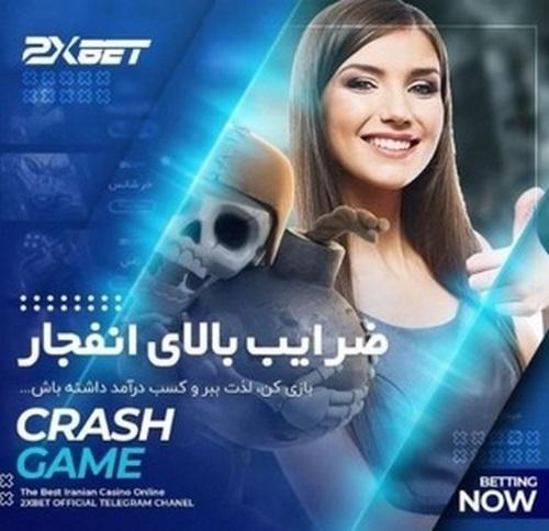 بازی انفجار سایت 2xbet
